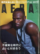 AERA (アエラ) 2017年 10/2号 [雑誌]