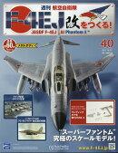 週刊 航空自衛隊F-4EJ改をつくる! 2017年 10/25号 [雑誌]