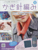 ふだん使いのかわいいかぎ針編み 2017年 10/4号 [雑誌]
