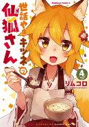 世話やきキツネの仙狐さん (4)