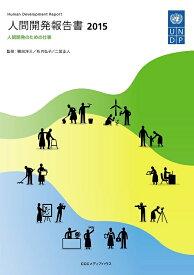 人間開発報告書2015 人間開発のための仕事 [ 国連開発計画 ]