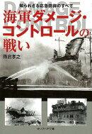海軍ダメージ・コントロールの戦い