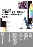 秋山邦晴の日本映画音楽史を形作る人々/アニメーション映画の系譜 マエストロたちはどのように映画の音をつくって…