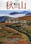 岳人別冊 秋山2017 2017年 10月号 [雑誌]