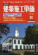 建築施工単価 2017年 10月号 [雑誌]