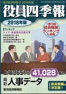 東洋経済別冊 2017年 10月号 [雑誌]