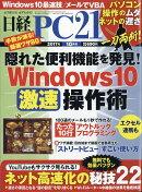 日経 PC 21 (ピーシーニジュウイチ) 2017年 10月号 [雑誌]