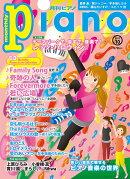 ヒット曲がすぐ弾ける! ピアノ楽譜付き充実マガジン 月刊ピアノ 2017年10月号