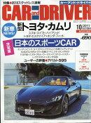 CAR and DRIVER (カー・アンド・ドライバー) 2017年 10月号 [雑誌]