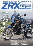 カスタムピープル増刊 ZRX (ゼットアールエックス) スタイル 2017年 10月号 [雑誌]