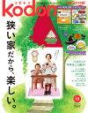 kodomoe (コドモエ) 2017年 10月号 [雑誌]