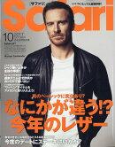 Safari (サファリ) 2017年 10月号 [雑誌]
