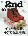 2nd (セカンド) 2017年 10月号 [雑誌]
