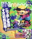 電撃Nintendo (ニンテンドー) 2017年 10月号 [雑誌]