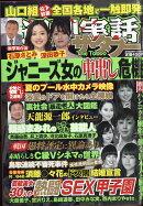 ザ・タブー 2017年 10/6号 [雑誌]