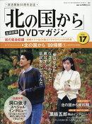 「北の国から」全話収録 DVDマガジン 2017年 10/24号 [雑誌]