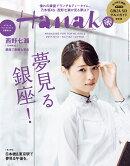 Hanako (ハナコ) 2017年 10/12号 [雑誌]