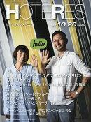 週刊 HOTERES (ホテレス) 2017年 10/20号 [雑誌]