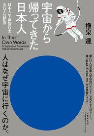 宇宙から帰ってきた日本人 日本人宇宙飛行士全12人の証言 [ 稲泉 連 ]