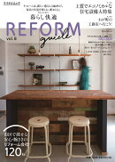 暮らし快適 REFORM guide vol. 8