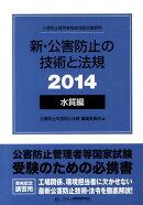 新・公害防止の技術と法規(2014 水質編)