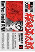 日本国大統領桜坂満太郎(2)
