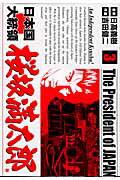 日本国大統領桜坂満太郎(3)