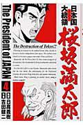 日本国大統領桜坂満太郎(4)
