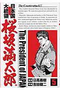 日本国大統領桜坂満太郎(5)