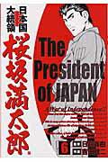 日本国大統領桜坂満太郎(6)
