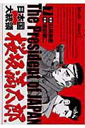 日本国大統領桜坂満太郎(7)