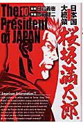 日本国大統領桜坂満太郎(10)