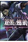 蒼黒の餓狼(01)