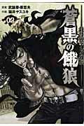 蒼黒の餓狼(02)