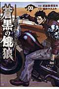 蒼黒の餓狼(03)