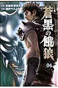 蒼黒の餓狼(04)