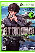BTOOOM!(01)