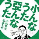 小んなうた 亞んなうた 小林亜星 楽曲全集 こどものうた編 [ (キッズ) ]