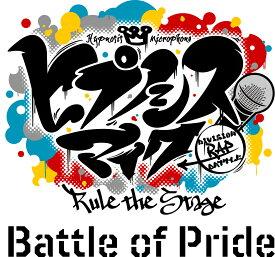 『ヒプノシスマイク -Division Rap Battle-』Rule the Stage -Battle of Pride-ビジュアルブック