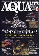 月刊 AQUA LIFE (アクアライフ) 2017年 10月号 [雑誌]