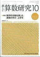 新しい算数研究 2017年 10月号 [雑誌]