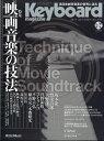 Keyboard magazine (キーボード マガジン) 2017年 10月号 [雑誌]