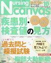 Nursing Canvas (ナーシング・キャンバス) 2017年 10月号 [雑誌]