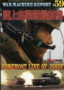 【予約】WAR MACHINE REPORT (ウォーマシンレポート) No.59 2017年 10月号 [雑誌]