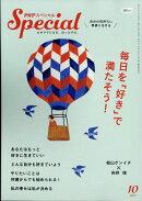 PHP (ピーエイチピー) スペシャル 2017年 10月号 [雑誌]