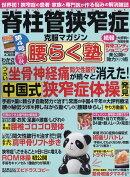 脊柱管狭窄症克服マガジン 腰らく塾 Vol.4 2017秋 2017年 10月号 [雑誌]