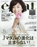 eclat (エクラ) 2017年 10月号 [雑誌]