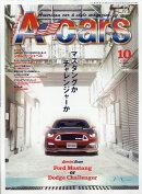 A-cars (エーカーズ) 2017年 10月号 [雑誌]