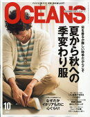 OCEANS (オーシャンズ) 2017年 10月号 [雑誌]