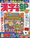 漢字太郎SP (スペシャル) 2017年 10月号 [雑誌]